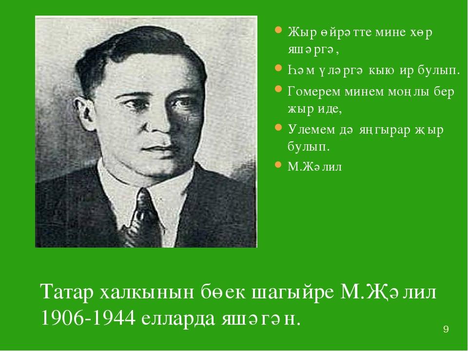 * Татар халкынын бөек шагыйре М.Җәлил 1906-1944 елларда яшәгән. Жыр өйрәтте м...