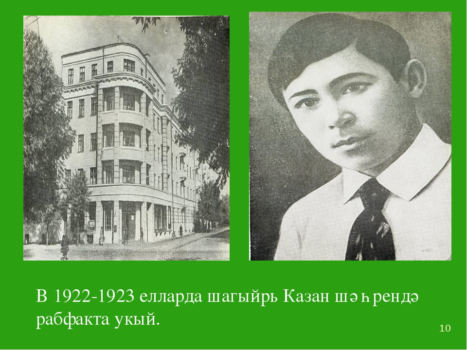* В 1922-1923 елларда шагыйрь Казан шәһрендә рабфакта укый.