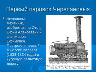 Первый паровоз Черепановых Черепановы - механики, изобретатели Отец Ефим Алек