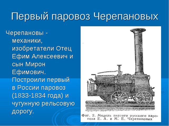 Первый паровоз Черепановых Черепановы - механики, изобретатели Отец Ефим Алек...
