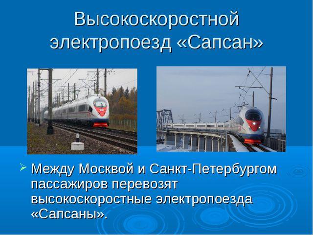 Высокоскоростной электропоезд «Сапсан» Между Москвой и Санкт-Петербургом пасс...