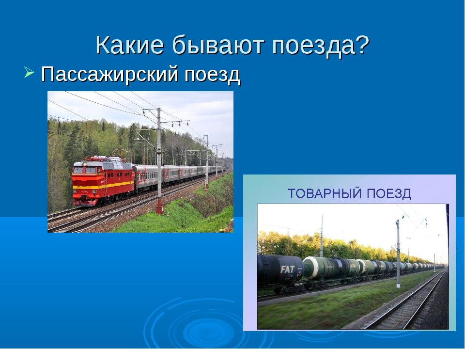 Какие бывают поезда? Пассажирский поезд