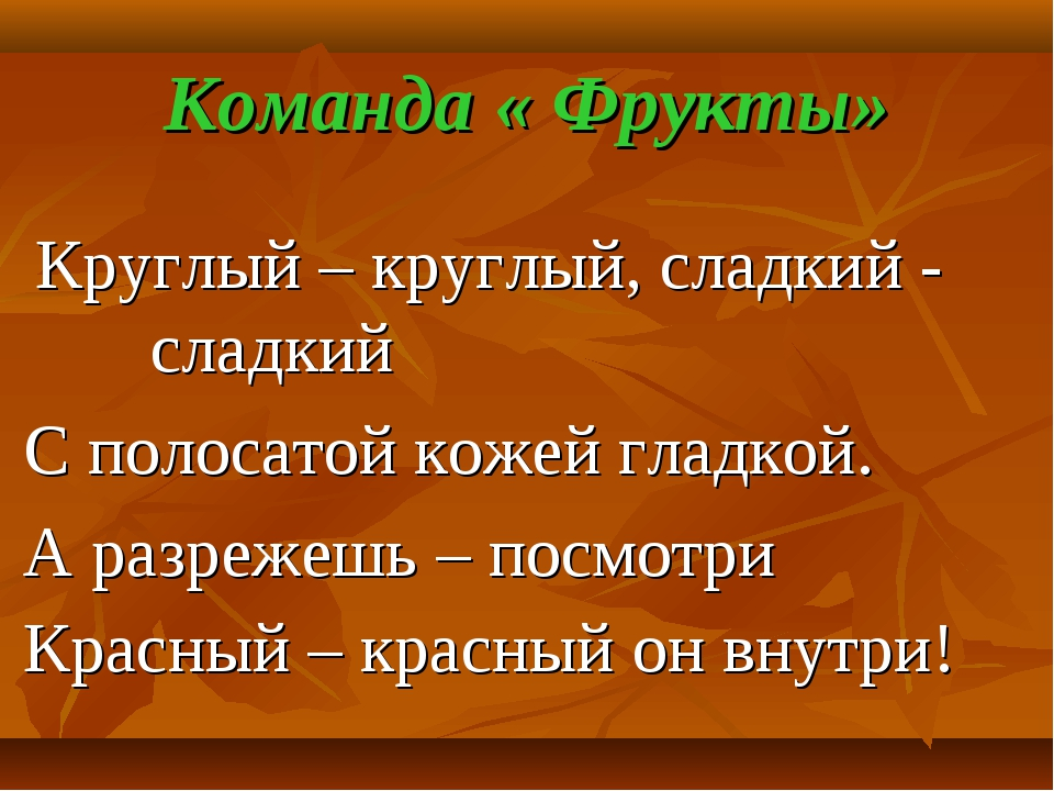 Команда « Фрукты» Круглый – круглый, сладкий - сладкий С полосатой кожей глад...