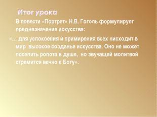 В повести «Портрет» Н.В. Гоголь формулирует предназначение искусства: «… для