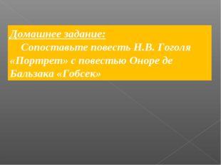 Домашнее задание: Сопоставьте повесть Н.В. Гоголя «Портрет» с повестью Оноре