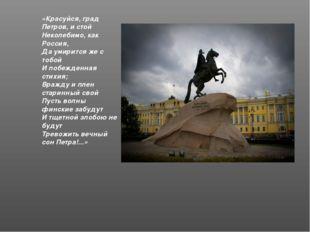 «Красуйся, град Петров, и стой Неколебимо, как Россия, Да умирится же с тобой
