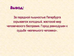 За парадной пышностью Петербурга скрывается холодный, жестокий мир человеческ