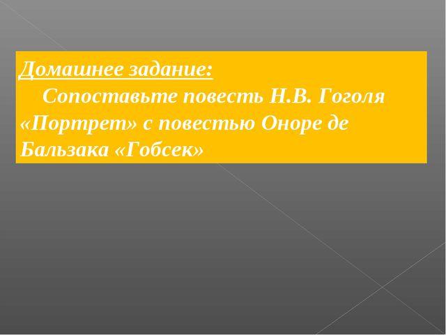 Домашнее задание: Сопоставьте повесть Н.В. Гоголя «Портрет» с повестью Оноре...