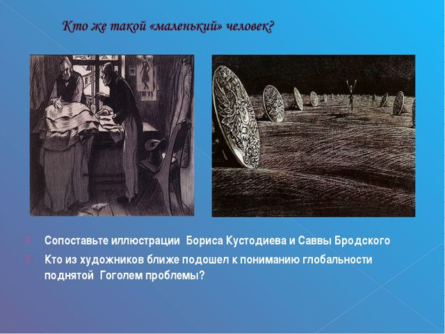 Сопоставьте иллюстрации Бориса Кустодиева и Саввы Бродского Кто из художников...