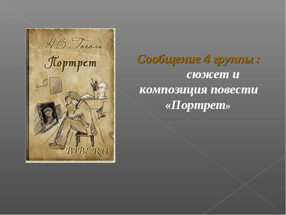 Сообщение 4 группы : сюжет и композиция повести «Портрет»