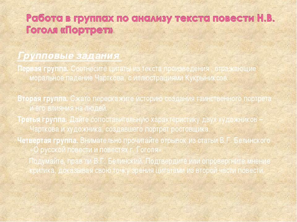 Групповые задания Первая группа. Соотнесите цитаты из текста произведения , о...