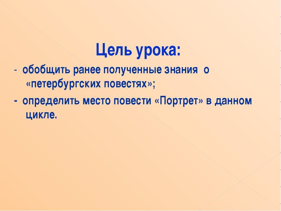 Цель урока: - обобщить ранее полученные знания о «петербургских повестях»; -...