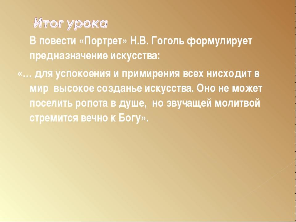 В повести «Портрет» Н.В. Гоголь формулирует предназначение искусства: «… для...