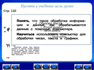 Прочти в учебнике цель урока Стр. 110
