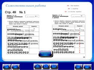 Самостоятельная работа Стр. 49 № 1 «5» - без ошибок «4» - 1 ошибка «3» - 2 и