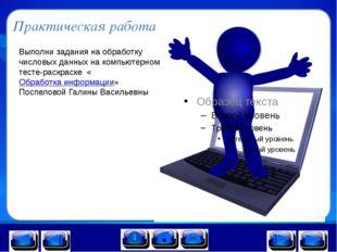 Практическая работа Выполни задания на обработку числовых данных на компьютер