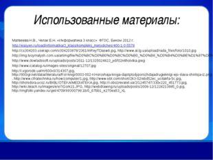 Использованные материалы: Матвеева Н.В., Челак Е.Н. «Информатика 3 класс» ФГО