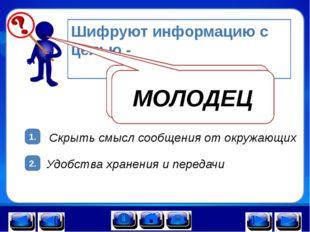 2. 1. Шифруют информацию с целью - Удобства хранения и передачи Скрыть смысл