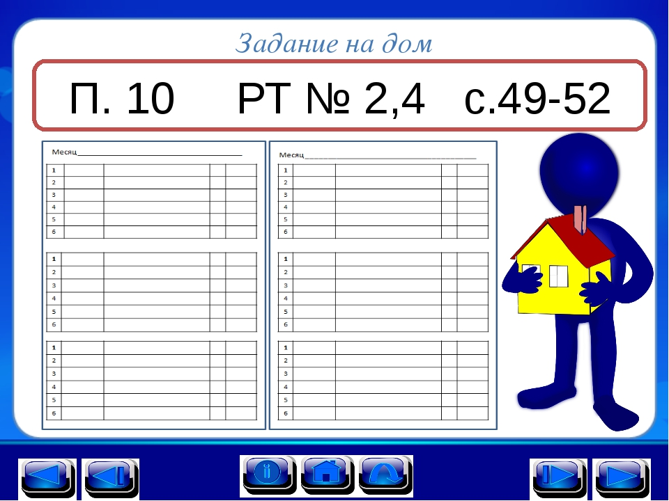 Задание на дом П. 10 РТ № 2,4 с.49-52