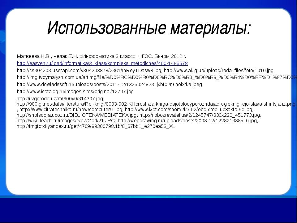 Использованные материалы: Матвеева Н.В., Челак Е.Н. «Информатика 3 класс» ФГО...