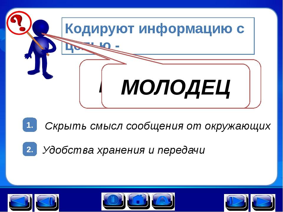 1. 2. Кодируют информацию с целью - Удобства хранения и передачи Скрыть смысл...