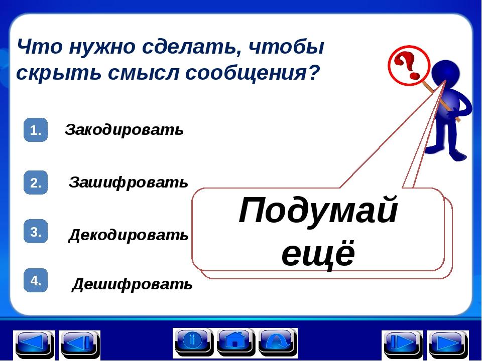 Что нужно сделать, чтобы скрыть смысл сообщения? 2. 1. 3. Закодировать Зашифр...