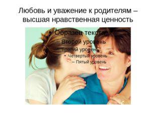 Любовь и уважение к родителям – высшая нравственная ценность
