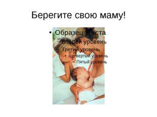 Берегите свою маму!