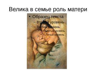 Велика в семье роль матери