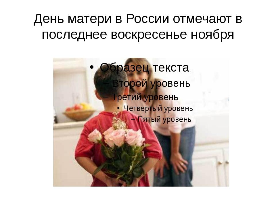 День матери в России отмечают в последнее воскресенье ноября