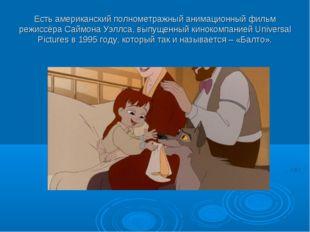 Есть американский полнометражный анимационный фильм режиссёра Саймона Уэллса,