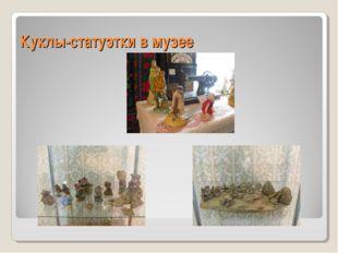Куклы-статуэтки в музее