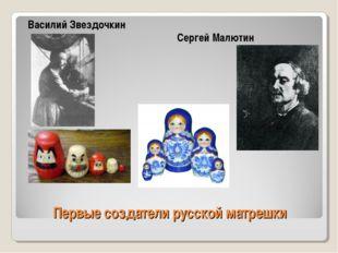 Первые создатели русской матрешки Василий Звездочкин Сергей Малютин
