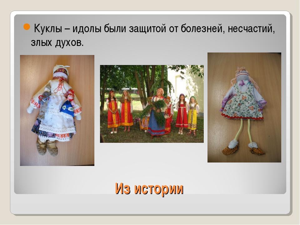 Из истории Куклы – идолы были защитой от болезней, несчастий, злых духов.