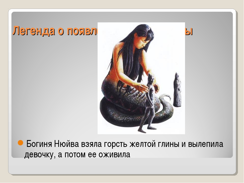 Легенда о появлении первой куклы Богиня Нюйва взяла горсть желтой глины и выл...