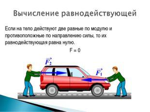 Если на тело действуют две равные по модулю и противоположные по направлению