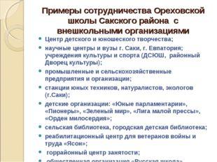 Примеры сотрудничества Ореховской школы Сакского района с внешкольными органи