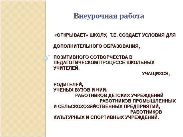«ОТКРЫВАЕТ» ШКОЛУ, Т.Е. СОЗДАЕТ УСЛОВИЯ ДЛЯ ДОПОЛНИТЕЛЬНОГО ОБРАЗОВАНИЯ, ПОЗ...