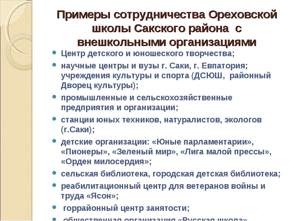 Примеры сотрудничества Ореховской школы Сакского района с внешкольными органи...