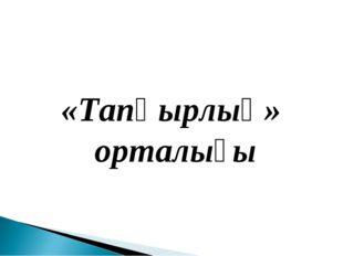 «Тапқырлық» орталығы