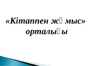 «Кітаппен жұмыс» орталығы