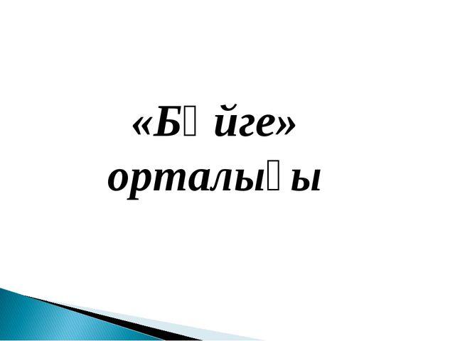 «Бәйге» орталығы