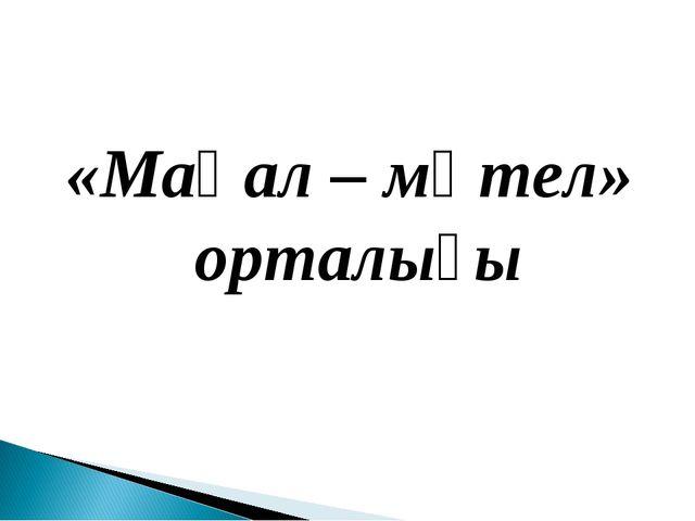 «Мақал – мәтел» орталығы