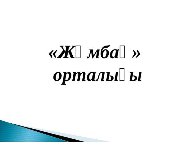 «Жұмбақ» орталығы