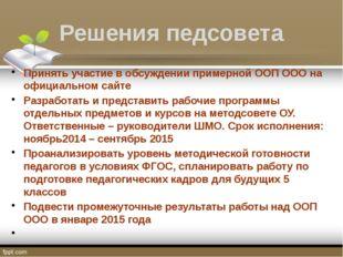 Решения педсовета Принять участие в обсуждении примерной ООП ООО на официальн