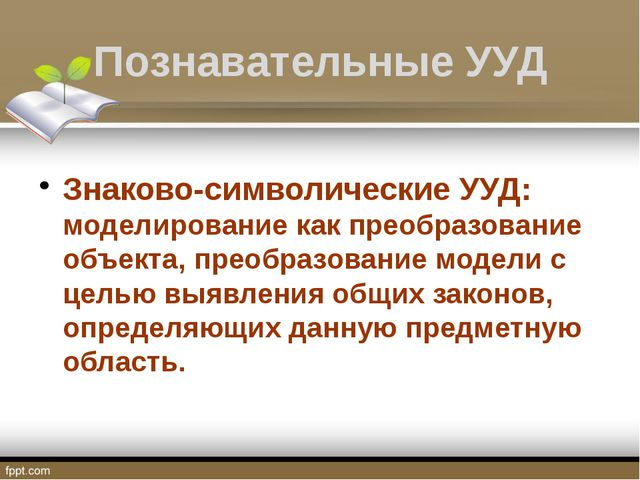 Познавательные УУД Знаково-символические УУД: моделирование как преобразовани...