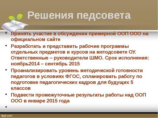Решения педсовета Принять участие в обсуждении примерной ООП ООО на официальн...