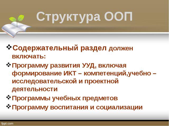 Структура ООП Содержательный раздел должен включать: Программу развития УУД,...