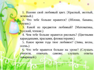 1. Назови свой любимый цвет. [Красный, желтый, зеленый.) 2. Что тебе больше н
