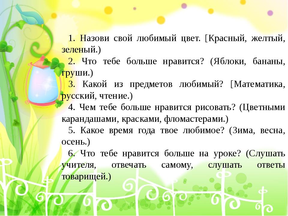 1. Назови свой любимый цвет. [Красный, желтый, зеленый.) 2. Что тебе больше н...